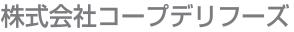 株式会社コープデリフーズ